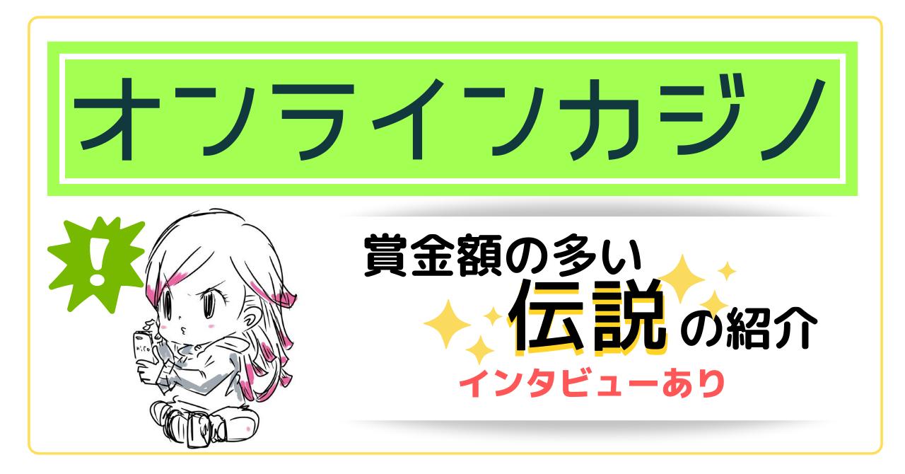オンラインカジノ賞金額ランキング