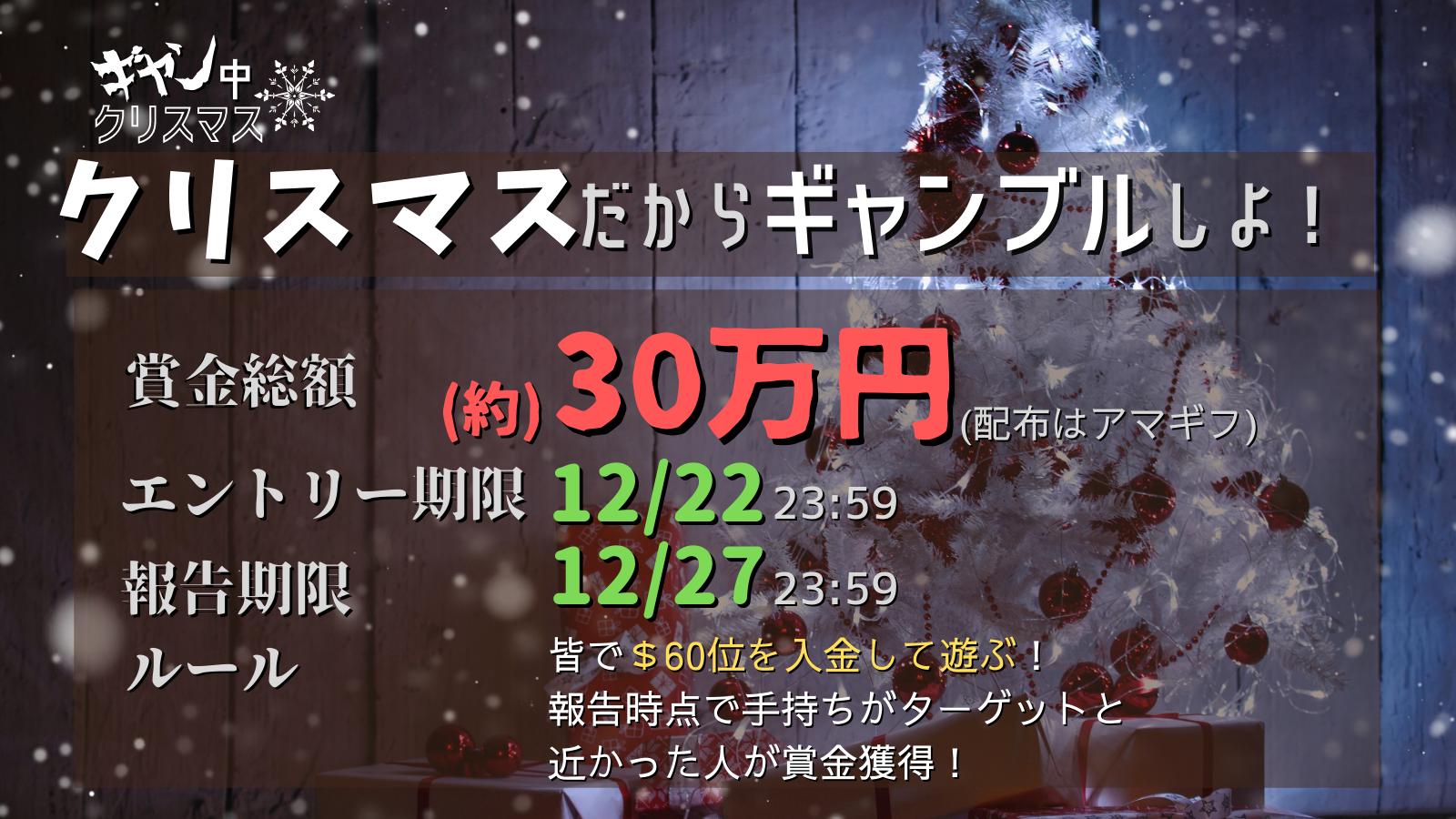 ギャン中クリスマスアイキャッチ