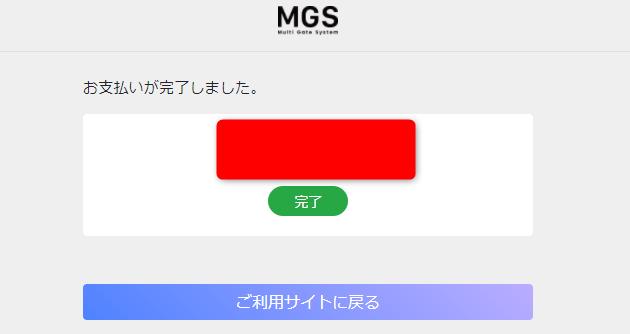 MGS支払い完了画面