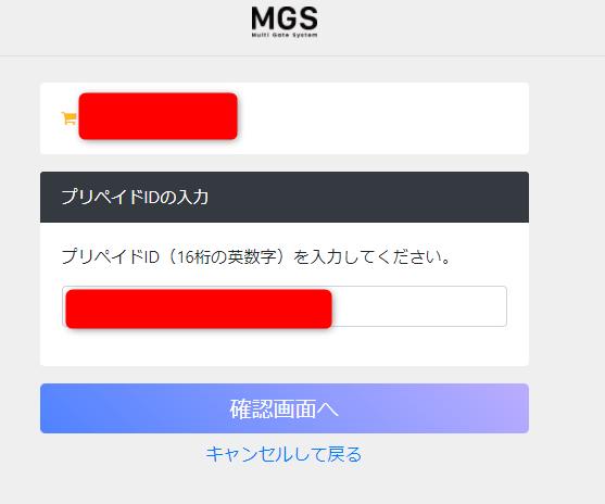 MGS_プリベイドID入力