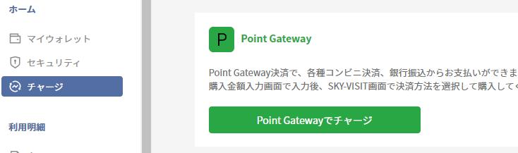 MGS_PointGateWay