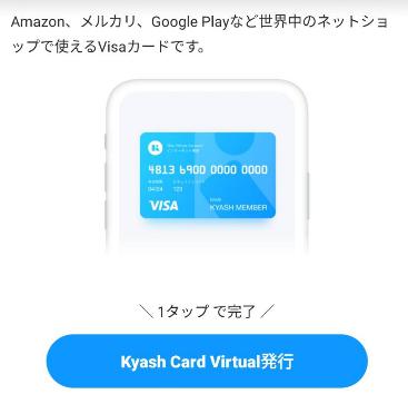 kyash(スマホアプリ)発行する