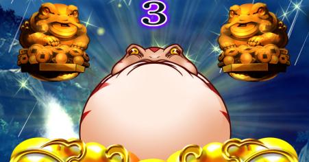 金蛙神調子がいい時