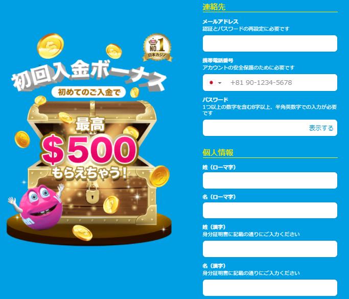 ベラジョンカジノ登録方法