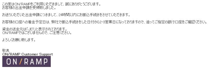 ONRAMPメール