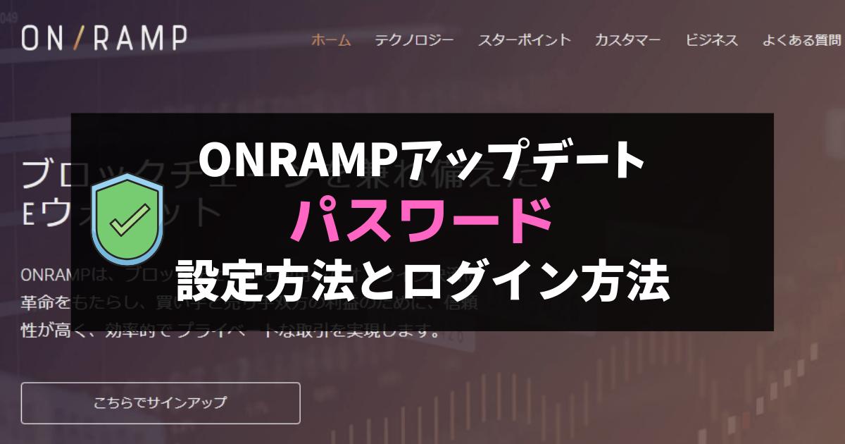 ONRAMPアップデートアイキャッチ
