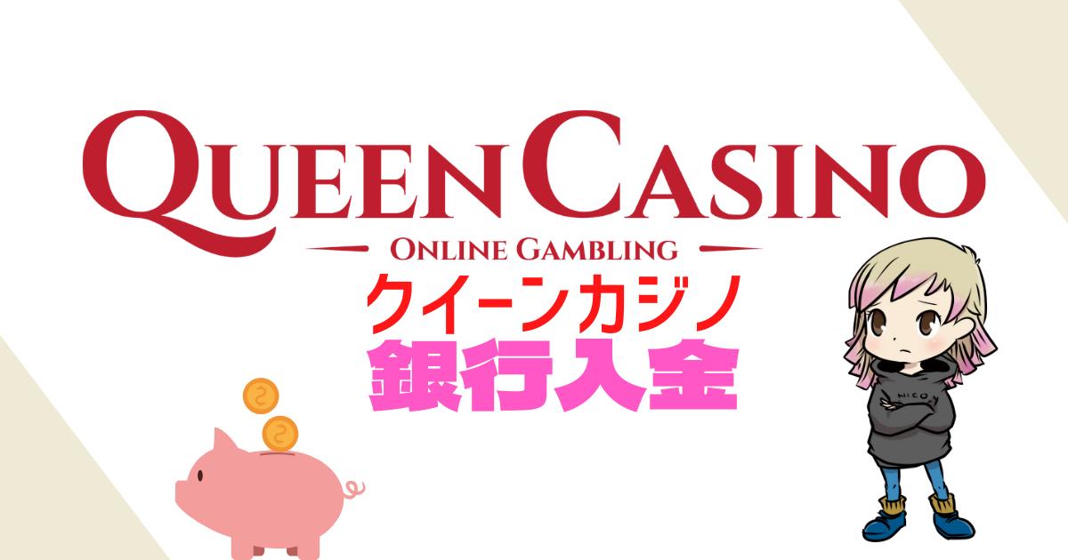 クイーンカジノ銀行入金