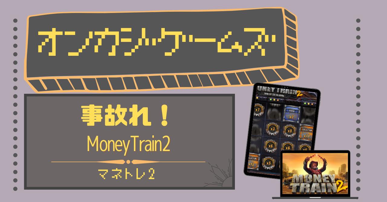 MoneyTrain2アイキャッチ