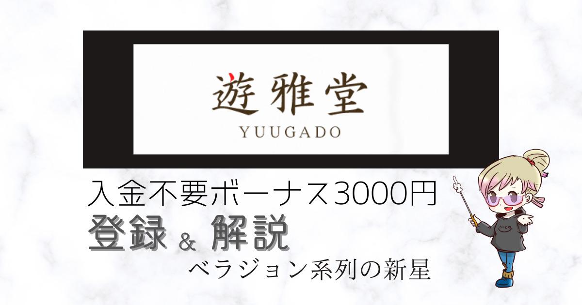 遊雅堂登録3000円