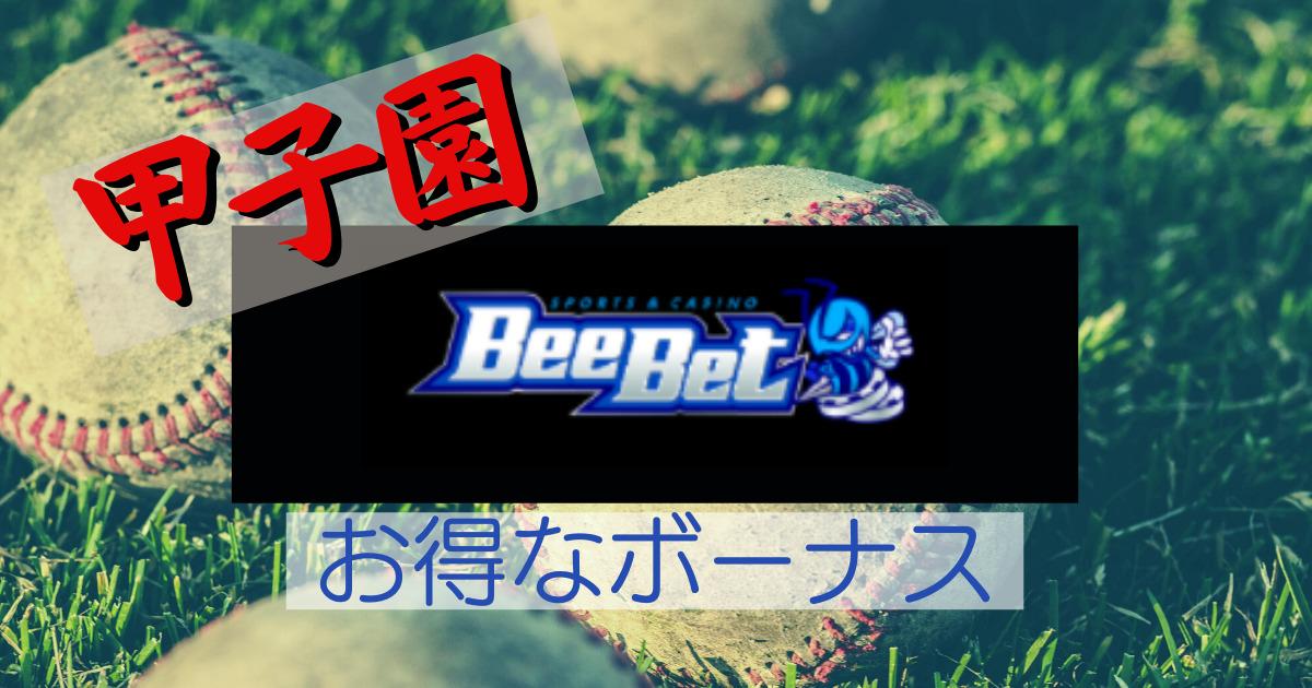 BeeBet甲子園